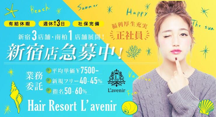 Hair Resort Garden/ Hair Resort L'avenir/Rydia