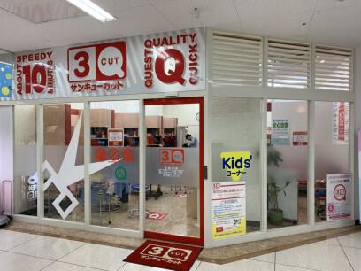 サンキューカット ゆめタウン浜田店