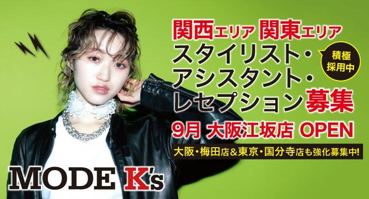 MODE K's(モードケイズ)