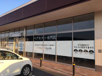 CASA COLOR ベイシア烏山店