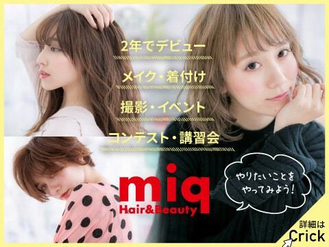 miq Hair&Make up (ミック)