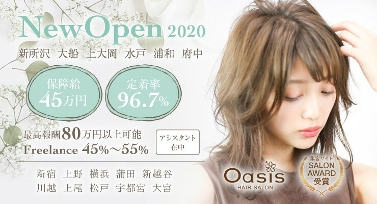 株式会社Oasis (オアシス)
