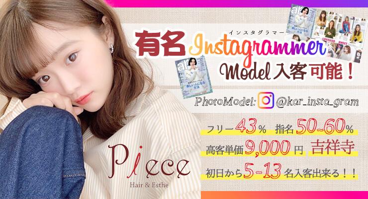 Piece hair&esthe / 合同会社 Piece