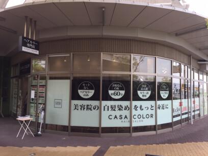CASA COLOR イオンモール名古屋茶屋店