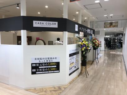 CASA COLOR 浅草ROX3G