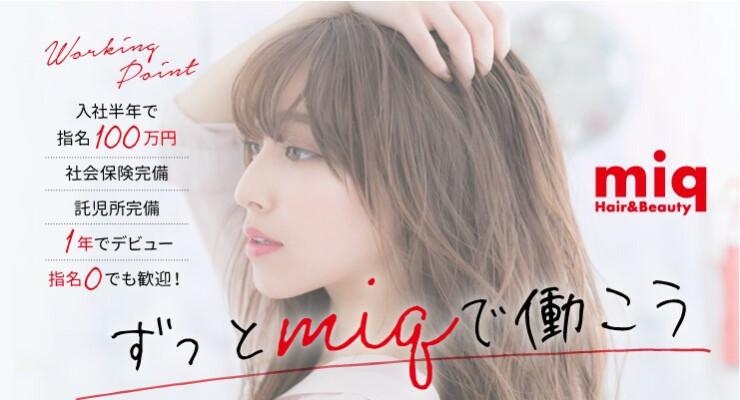 miq Hair & Beauty【ミック】/ 株式会社ミック