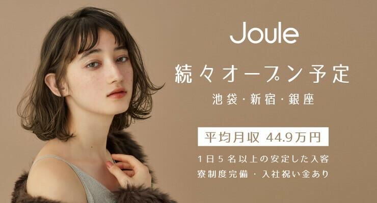 Joule(株式会社Holyday)