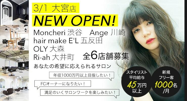 Moncheri/hair make E'L /OLY /Ri-ah /Ange/REVE