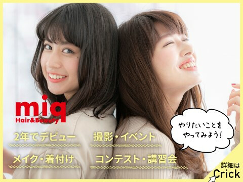 miq Hair & Beauty【ミック】