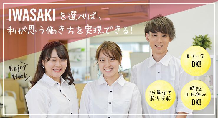 ヘアーサロンIWASAKI 【株式会社ハクブン】