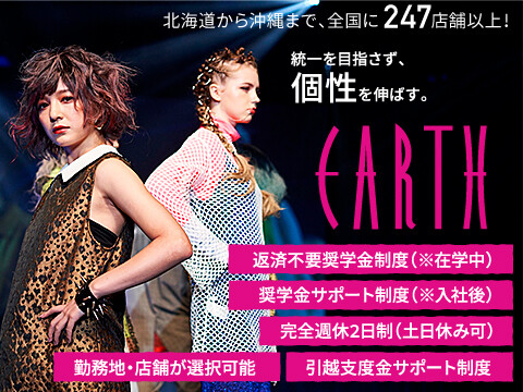 HAIR & MAKE EARTH