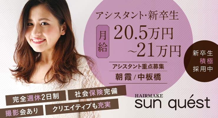 HAIR MAKE sunquest (サンクエスト)
