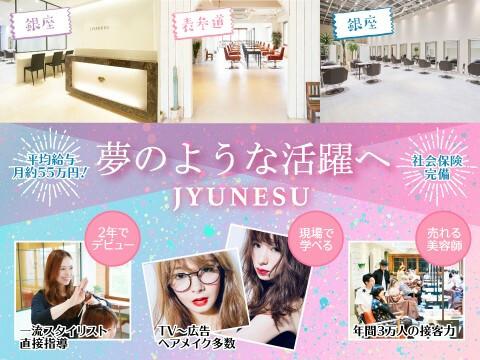 JYUNESU<ジュネス>【表参道・銀座】