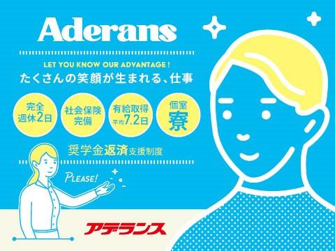 株式会社アデランス