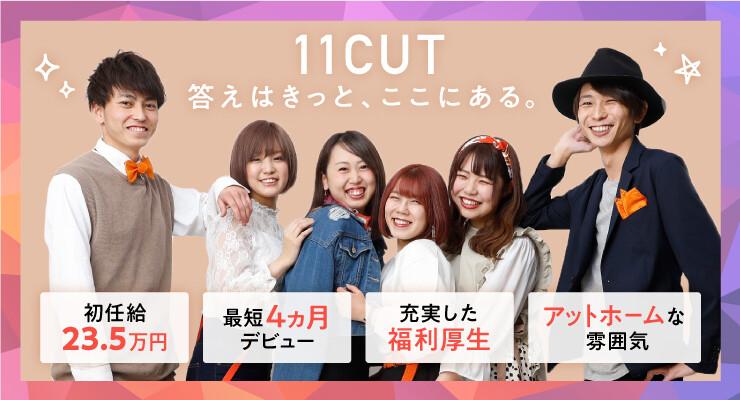 11cut【イレブンカット】 / 株式会社M・Y・K