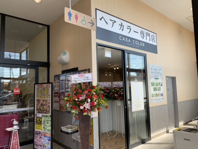 CASA COLOR ベルク鶴ヶ丘店