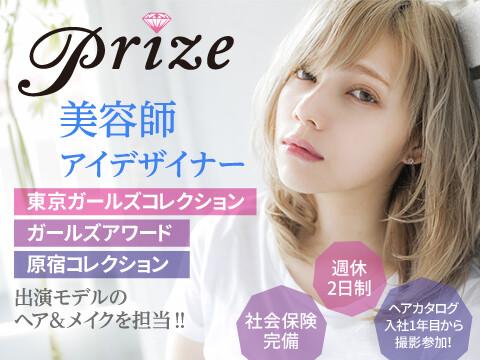 株式会社PRIZE【プライズ】