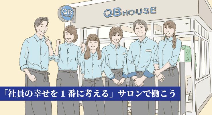 QB ハウス  /  FaSS