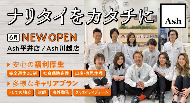 Ash(株式会社アッシュ)