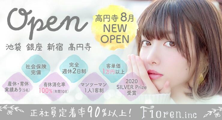 Floren.inc(フローレン株式会社)