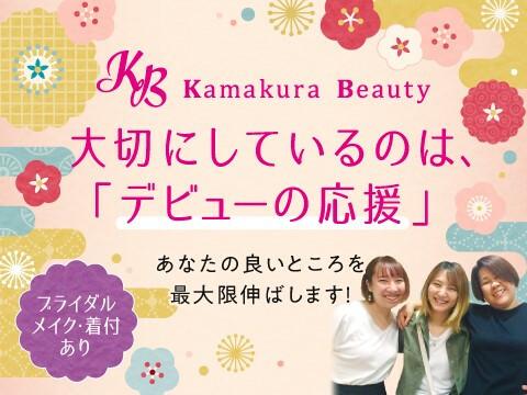 株式会社 Kamakura  Beauty (株式会社鎌倉ビューティー)
