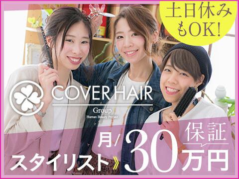 【COVERHAIR/mod'shair】スタイリスト・アシスタント・正社員募集/土日祝休みOK