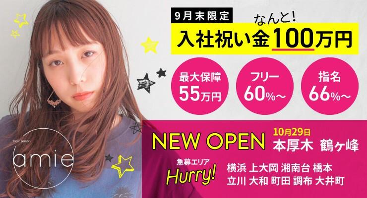 amie【アミ】本厚木・鶴ヶ峰10月29日NEW OPEN!!オープニングスタッフ募集中!