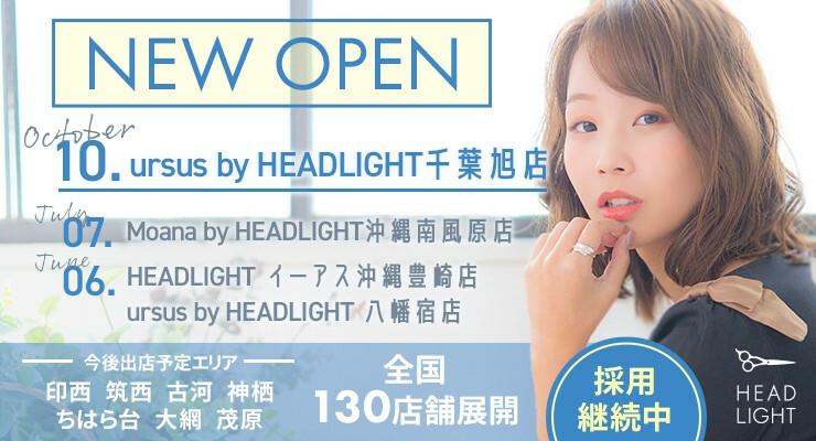 株式会社ヘッドライト