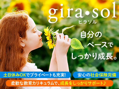 hair studio gira*sol|ヘアースタジオ ヒラソル
