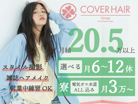 【COVERHAIR/mod'shair】