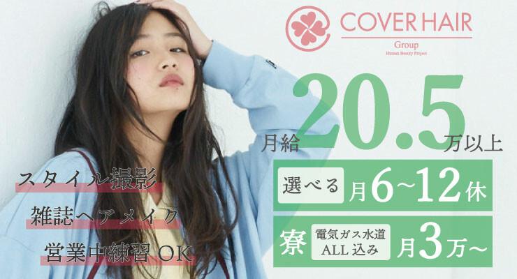 【COVERHAIR/mod'shair】