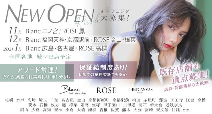 Blanc/ROSE(ブラン/ロゼ)
