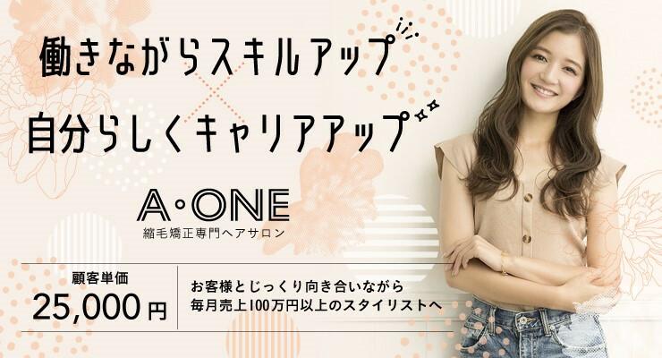 株式会社A・One(エーワン)