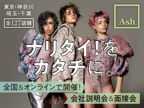 Ash【アッシュ】/ 株式会社アッシュ