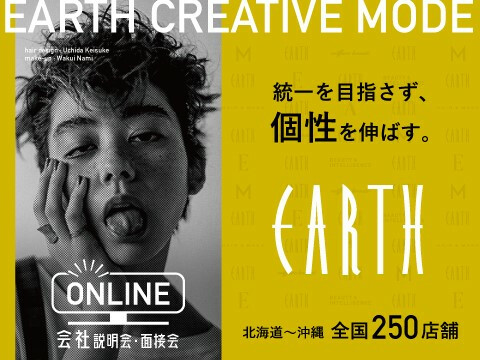 HAIR&MAKE EARTH【アース】