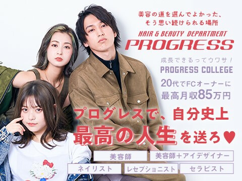 HAIR&BEAUTY DEPARTMENT PROGRESS【プログレス】