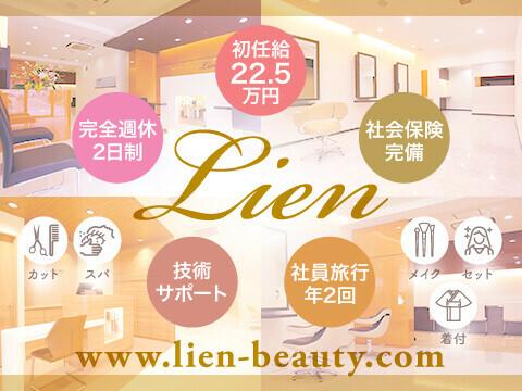 美容室Lien【リアン】/ 株式会社絆(きずな)