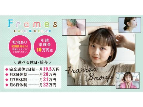 Frames Group(フレイムス グループ)
