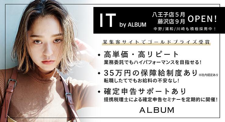 ALBUM(アルバム)