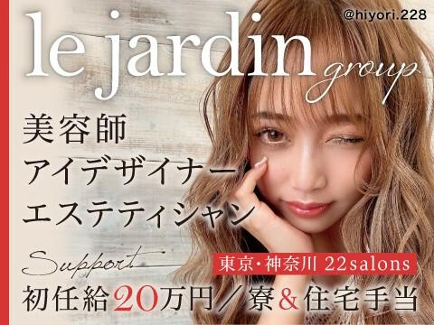 le jardin group【ル・ジャルダン グループ】