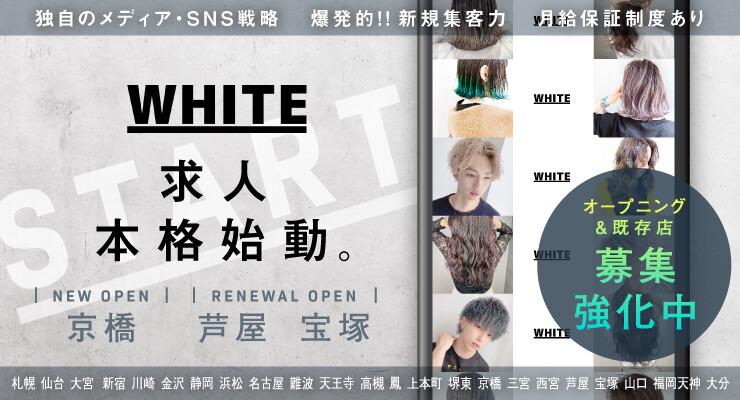 _WHITE(アンダーバーホワイト)