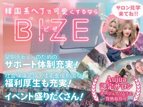 BIZE/OZ(N・G・U株式会社)