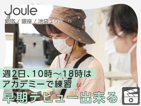 Joule(株式会社Joule Group)