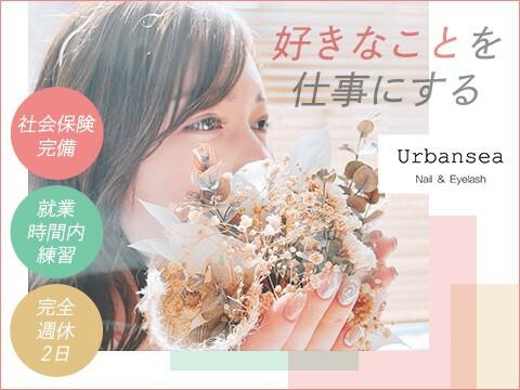 Rebeach / Urbansea / 合同会社レビーチ