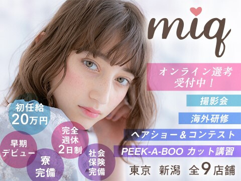 miq Hair & Beauty【ミック】