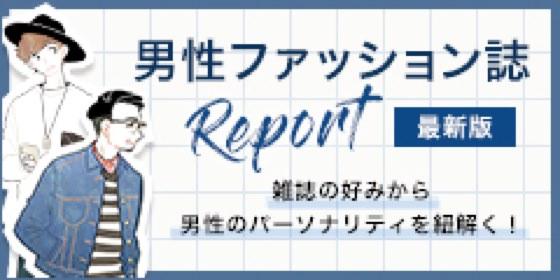 男性ファッション誌レポート