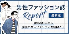 女性ファッション誌レポート