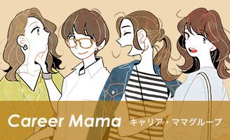 キャリア・ママグループ