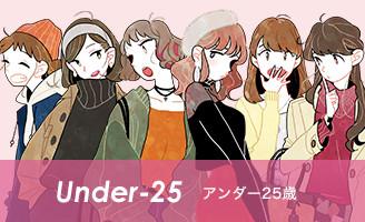アンダー25歳