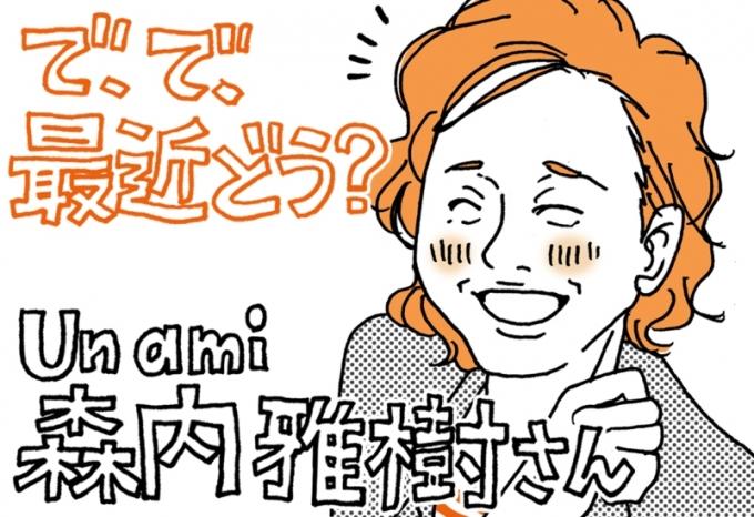 unami-01_1